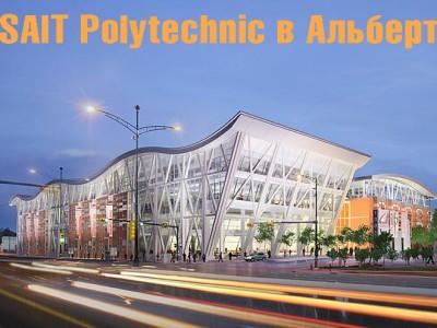 SAIT Polytechnic в Альберте