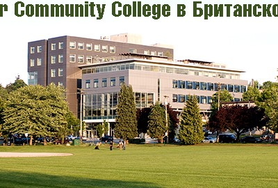 Vancouver Community College в Британской Колумбии