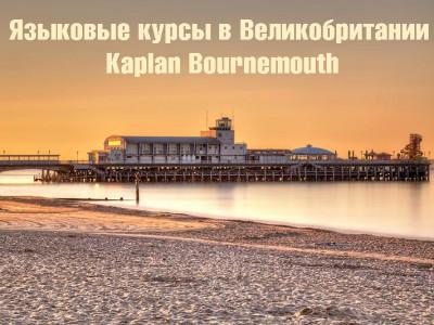 Языковые курсы в Великобритании Kaplan Bournemouth