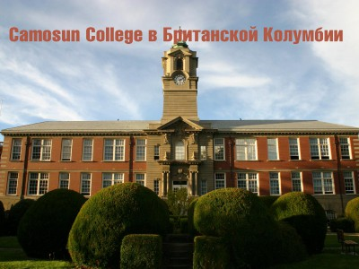 Camosun College в Британской Колумбии