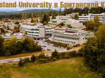 Vancouver Island University в Британской Колумбии