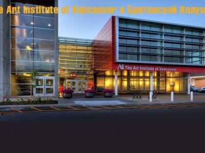 The Art Institute of Vancouver в Британской Колумбии