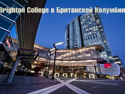 Brighton College в Британской Колумбии