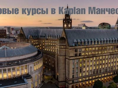 Языковые курсы в Kaplan Манчестер