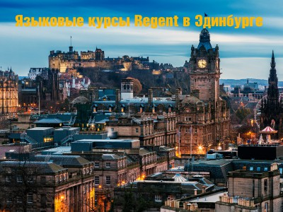 Языковые курсы Regent в Эдинбурге, Шотландия