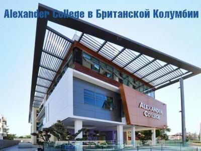 Alexander College в Британской Колумбии