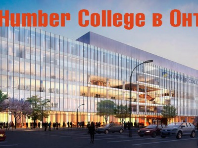Humber College в Онтарио