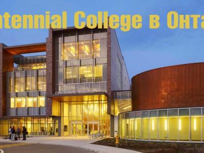 Centennial College в Онтарио