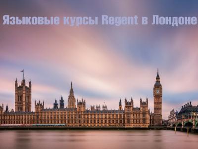 Языковые курсы Regent в Лондоне, Великобритания