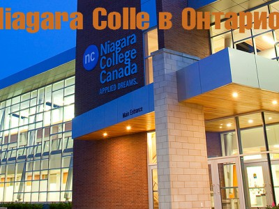 Niagara College в провинции Онтарио
