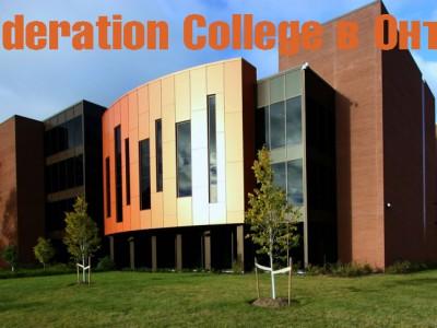 Confederation College в Онтарио
