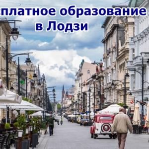 Бесплатное техническое образование в г. Лодзь