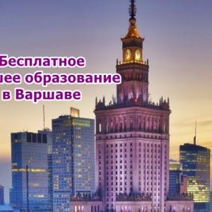 Бесплатные места в Варшавском политехническом университете