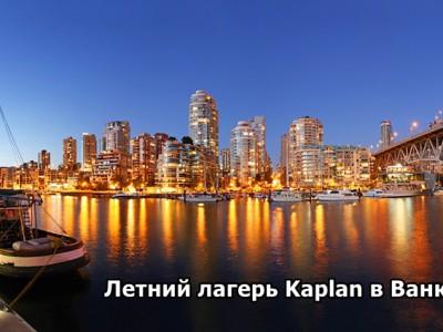 Летние курсы английского для подростков от Kaplan в Канаде
