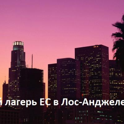 Летняя языковая школа от English Language Centres в Лос-Анджелесе