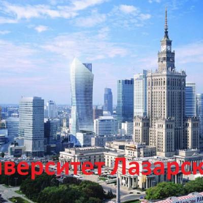 Университет Лазарского в Варшаве