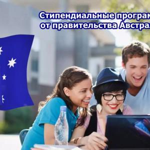 Стипендиальные программы от австралийского правительства для иностранных студентов
