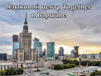 Языковой центр Together в Варшаве