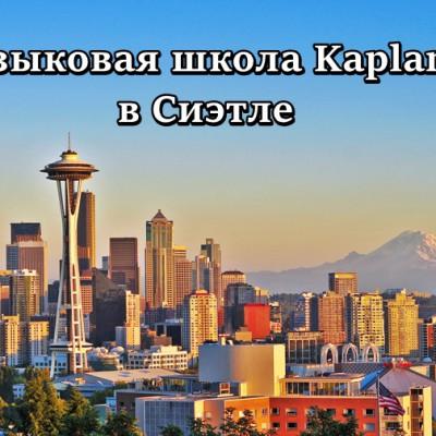 Школа английского языка Kaplan в Сиэтле