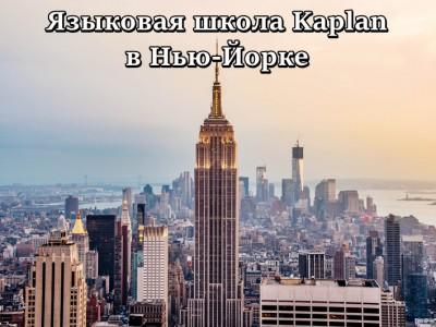 Школа английского языка Kaplan в Нью-Йорке