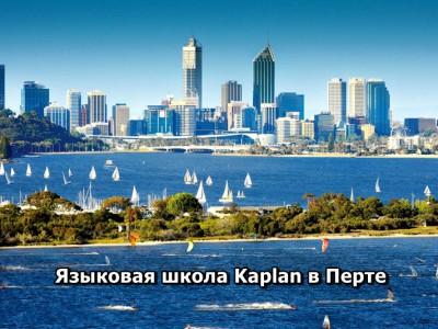 Школа английского языка Kaplan в Перте, Австралия