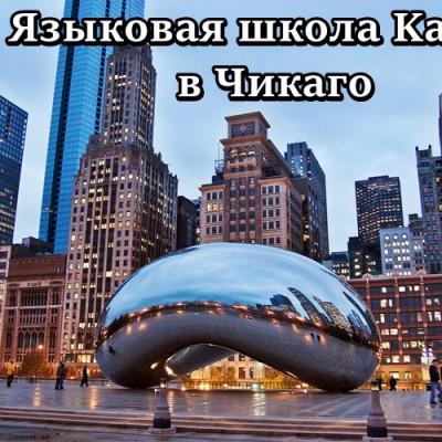 Школа английского языка Kaplan в Чикаго