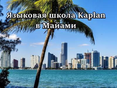 Школа английского языка Kaplan в Майами, США