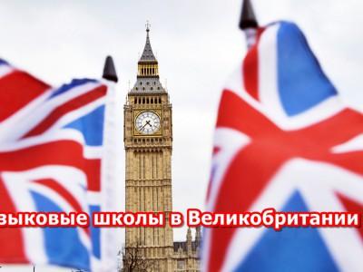 Языковые школы в Великобритании