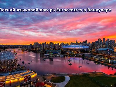 Летний языковой лагерь Eurocentres в Ванкувере