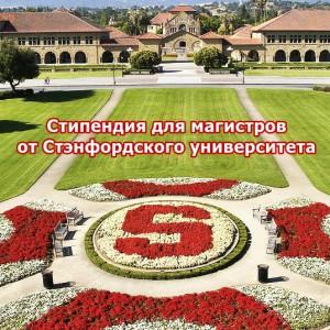 Бесплатная магистратура в Стэнфордском университете