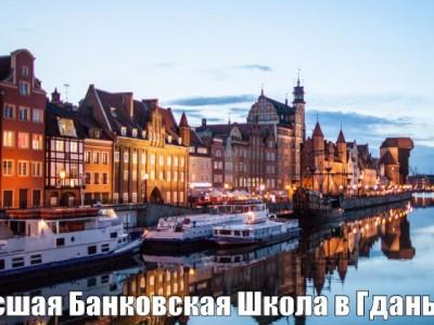 Высшая Банковская Школа в Гданьске