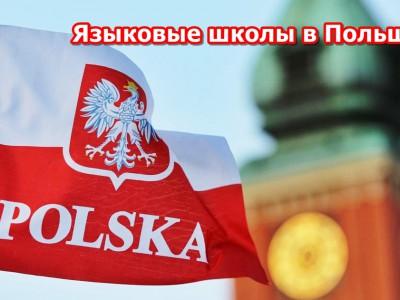Языковые школы в Польше