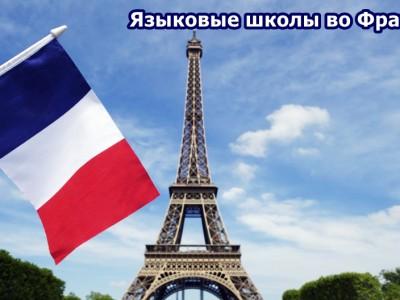 Языковые школы во Франции