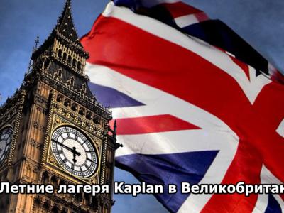 Летние курсы английского для подростков от Kaplan в Великобритании
