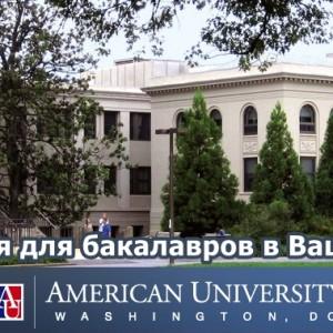 Стипендия для бакалавров в Вашингтоне